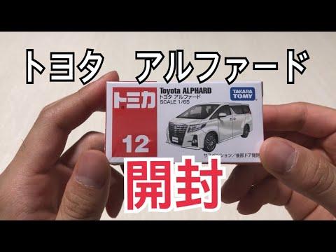 トミカNo.12 トヨタ アルファード scale1/65 開封