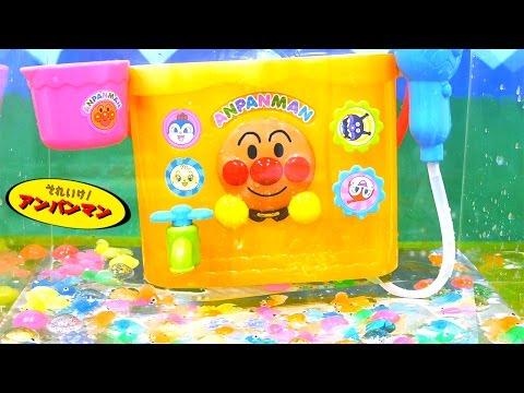 アンパンマンおもちゃアニメ あそびいっぱい!よくばりバケツdeあそぼう! お風呂遊び 歌 映画 テレビ Anpanman Toys