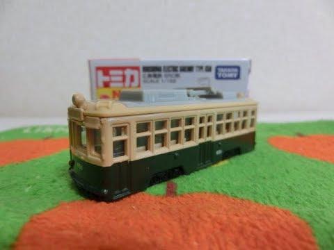 トミカ No.66 広島電鉄 650形/Tomica No.66 Hiroshima Electric Railway Type 650