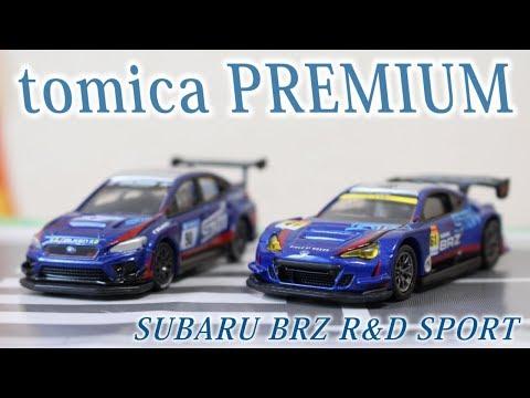 【歴代1位】 SUBARU BRZ R&D SPORT tomica PREMIUM #トミカプレミアム #トミカ #TOMICA
