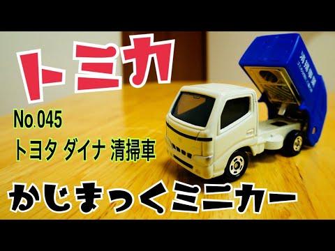トミカ No.045 トヨタ ダイナ 清掃車 #トミカ #ミニカー