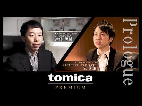 【公式】 トミカプレミアム情報局 第1回 トミカプレミアム5周年 Prologue