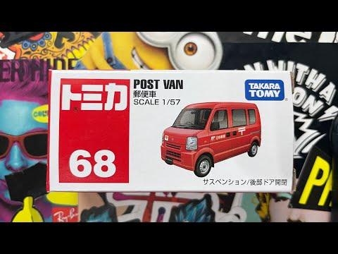 【トミカ開封】No.68 郵便車