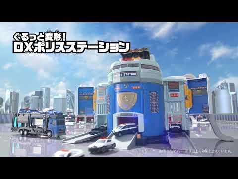 【トミカワールド】ぐるっと変形!DXポリスステーション商品紹介