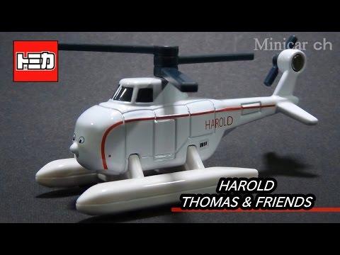 トミカ トーマス 10 ハロルド