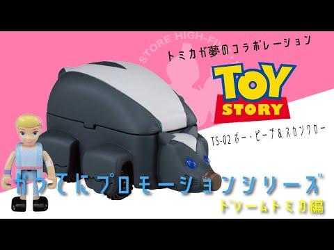 ドリームトミカ ライドオン トイ・ストーリー TS-02 ボー・ピープ & スカンクカー かってにプロモーションシリーズ