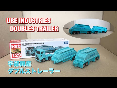 【新発売!!】ロングトミカ 宇部興産 ダブルストレーラー No.129 / UBE INDUSTRIES DOUBLES TRAILER