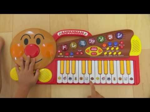 アンパンマン NEW ピカピカキーボードだいすき / Anpanman Keyboard