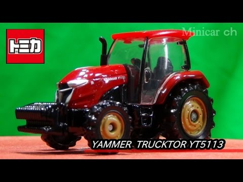 トミカ No.83 ヤンマー トラクター YT5113