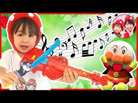 こはるちゃんはじめてのバイオリンだよ❤上手に弾けるかな?? キラピカバイオリン 開封 アンパンマン おままごと 楽器 音楽 3歳
