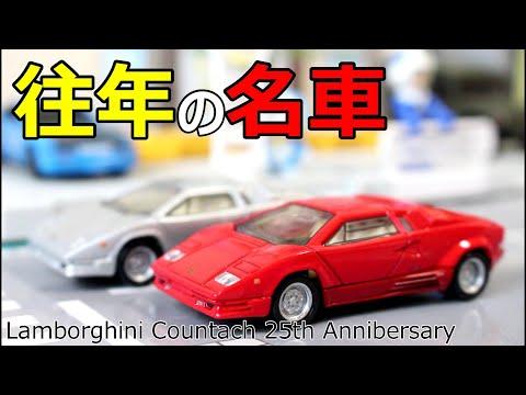 スーパーカーと言ったらこのクルマ‼️【トミカプレミアム】12 ランボルギーニ カウンタック 25th アニバーサリー
