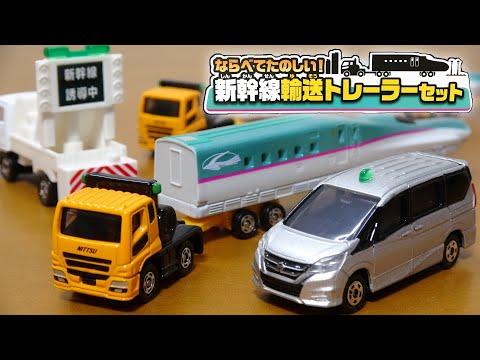 トミカ ならべてたのしい!新幹線輸送トレーラーセット 日産 セレナ 三菱ふそうスーパーグレート E5系新幹線はやぶさ輸送車 いすゞ エルフ 開封紹介