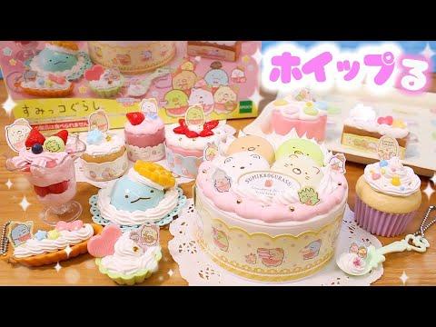 ホイップる♡すみっコぐらし スイーツセット♪Whipple Sumikkogurashi Sweets set Toy 角落生物 fromegg