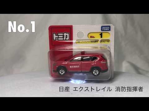 【トミカ】No.1 日産エクストレイル消防指揮車