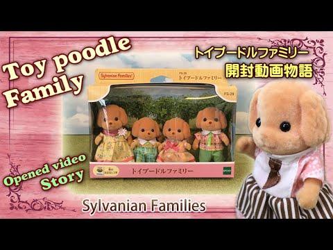 シルバニアファミリー トイプードルファミリー開封動画 ・Sylvanian Families Toy poodle Family opening video