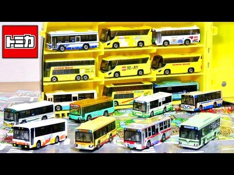 バスの親分登場!(笑) トミカ トミカで観光!はとバスおかたづけカバン 9台の車両が収納可能☆東京観光マップ付☆ついでにお気に入りバストミカも並べてみました☆