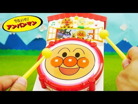 アンパンマンおもちゃアニメ おうちでどんどんアンパンマンdeあそぼう! 歌 映画 テレビ Anpanman Toys