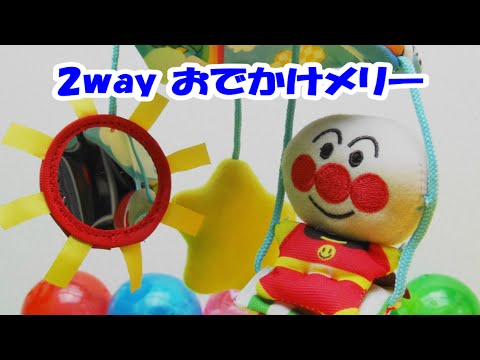 アンパンマンおもちゃ 2way おでかけメリー 0歳からの育脳  Baby Labo Anpanman BANDAI