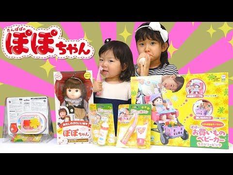 ぽぽちゃん の おしゃべりする おもちゃ いっぱい!ベビーカー おべんとう ミルク 歯ブラシ でお世話ごっこ ゆうちゃんほのちゃん / Baby Doll POPO-chan Kids Toy