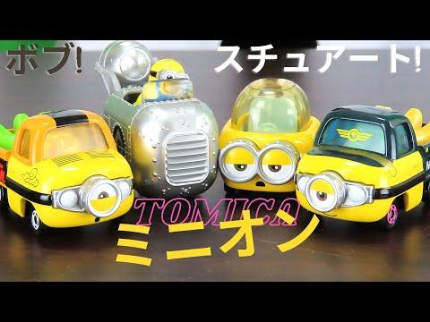 かわいい〜♡ドリームトミカ×ミニオン ライドオン・デイブ/ボブ/スチュアート(商品レビュー)