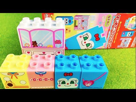 アンパンマン ブロックラボ おもちゃ コキンちゃんの着せ替え遊びとドレッサー