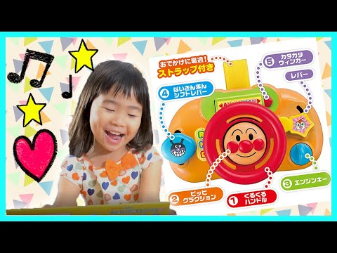 ★Anpanman Toy★アンパンマン おでかけどこでもハンドルミニで遊んでみた!!二人で仲良くあそべるかな?
