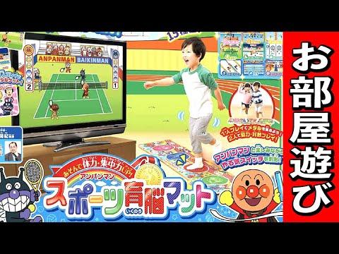 【アンパンマン】おうちで運動!スポーツ育脳マットで兄弟大はしゃぎ!