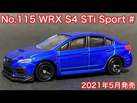 【4K】トミカシリーズ カタログモデル No.115 スバル WRX S4 STi Sport #