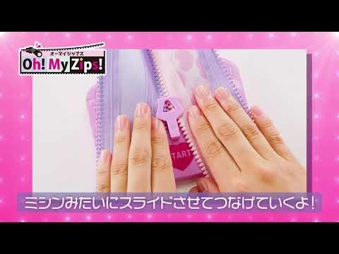 【Oh! My Zips!(オーマイジップス)】つくり方 メガハウス