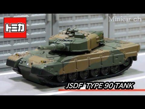 つや消しの質感がリアル! トミカ トミカプレミアム03 自衛隊 90式戦車