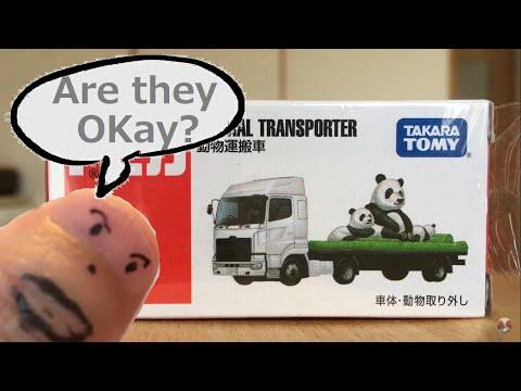 【トミカ開封】動物運搬車(No.3)