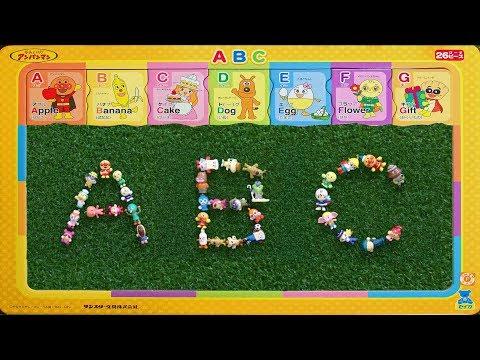 【知育パズル】アンパンマンでアルファベットをおぼえよう!(ABCの歌付き)Anpanman alphabet jigsaw puzzle【Kids Room★キッズルーム】