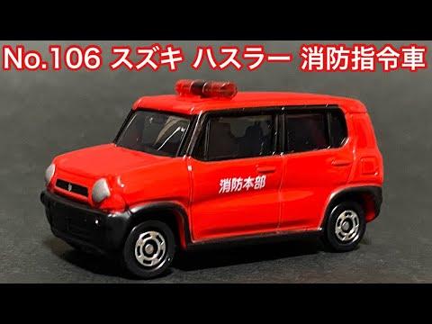 【4K】トミカシリーズ カタログモデル No.106 スズキ ハスラー 消防指令車