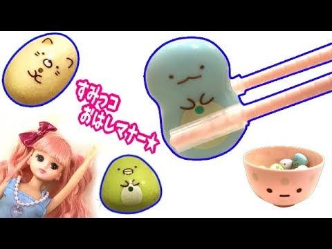 リカちゃん★すみっコぐらし はじめてのマナー豆でミキちゃんマキちゃんとおはしの練習&豆つかみゲーム対決!