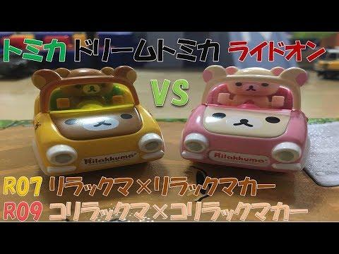 トミカ ドリームトミカ ライドオン リラックマ VS コリラックマ(コ・リラックマカー)R07・R09