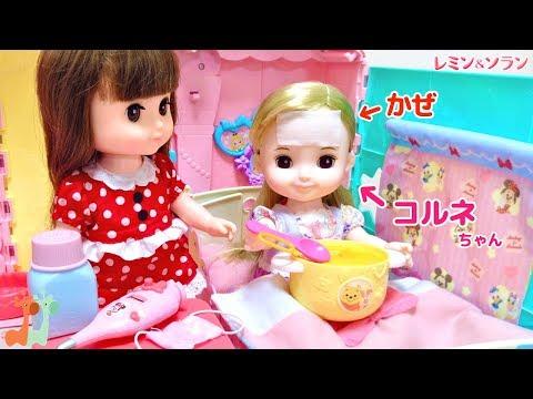 コルネちゃん お風邪 ソランちゃんの看病 レミン&ソラン/ Cornet Doll Sick Day , Solan Taking Care of Sick Cornet