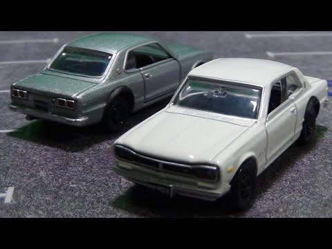 トミカプレミアム 34 日産 スカイライン GT-R (KPGC10)