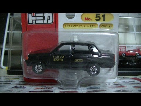 トミカ No.51 トヨタ クラウン コンフォート タクシー 開封動画