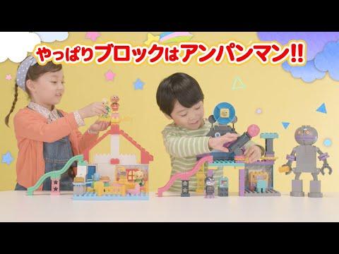 アンパンマン ブロックラボ商品紹介PV