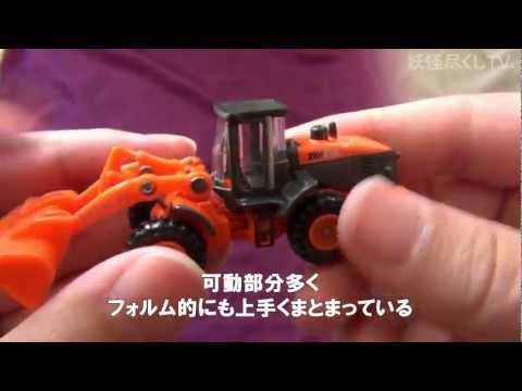 トミカ No.71 日立建機 ホイールローダ ZW220