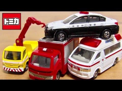 はたらくくるま トミカ 緊急車両セット5 パトカー 救急車 消防車 クレーン車 街で大活躍している車両たちのセット!TOMICA Police car ambulance Fire truck