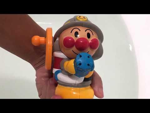 アンパンマン おもちゃ アニメ クルクルふろっピューでお風呂でびちゃびちゃ!