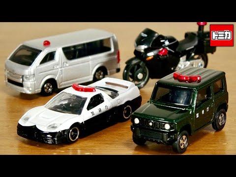 最高のトミカギフト!事件を解決!警察車両コレクション トヨタ ハイエース(覆面パトロールカー)・スズキ ジムニー(巡回パトロールカー)・ホンダ NSX-R(パトカー)・ホンダ VFR(黒バイ)