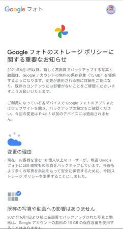 上記URLにアクセスして見られるGoogle からの告知文